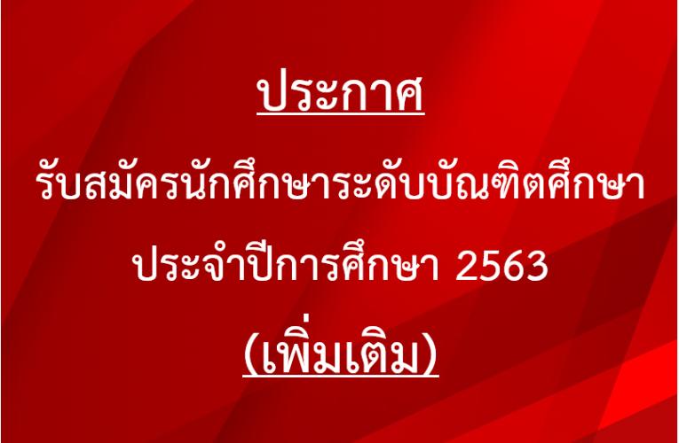 ประกาศรับนักศึกษา ป.โท – ป.เอก ประจำปีการศึกษา 2563 เพิ่มเติม