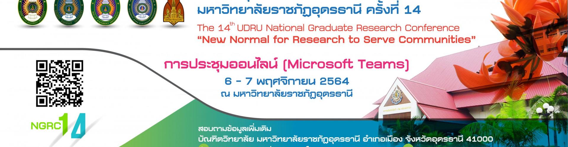 NGRC2021